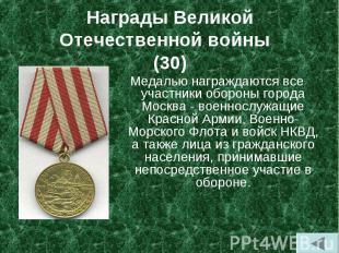 Медалью награждаются все участники обороны города Москва - военнослужащие Красно