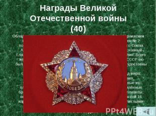 Обладателем орденского знака № 1 стал командующий 1-м Украинским фронтом Маршал