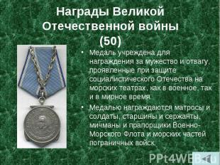 Медаль учреждена для награждения за мужество и отвагу, проявленные при защите со