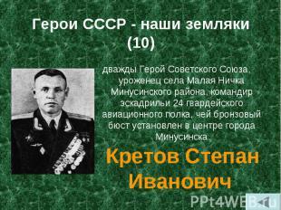 дважды Герой Советского Союза, уроженец села Малая Ничка Минусинского района, ко