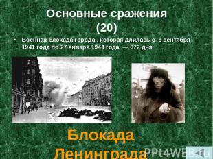 Военная блокада города , которая длилась с 8 сентября 1941 года по 27 янва
