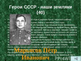Родился 21 сентября 1916 года в деревне Кулун Ужурского района. Родился 21 сентя