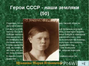 Родилась 14 сентября 1924 года вдеревне Смоленка Омской области. Детство и
