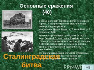 Боевые действия советских войск по обороне городаи разгрому крупной