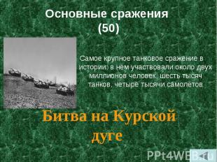 Самое крупное танковое сражение в истории; в нём участвовали около двух миллионо