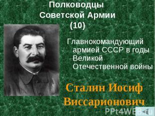 Главнокомандующий армией СССР в годы Великой Отечественной войны Главнокомандующ