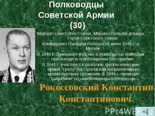 Маршал советского Союза, Маршал Польши дважды Герой Советского Союза. Маршал сов