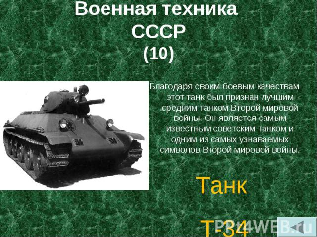 Благодаря своим боевым качествам этот танк был признан лучшим средним танком Второй мировой войны. Он является самым известным советским танком и одним из самых узнаваемых символов Второй мировой войны. Благодаря своим боевым качествам этот танк был…