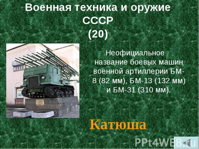Неофициальное названиебоевых машин военной артиллерииБМ-8 (82мм), БМ-13 (132мм) и БМ-31 (310мм). Неофициальное названиебоевых машин военной артиллерииБМ-8 (82мм), БМ-13 (132мм) и БМ-31 (310мм).