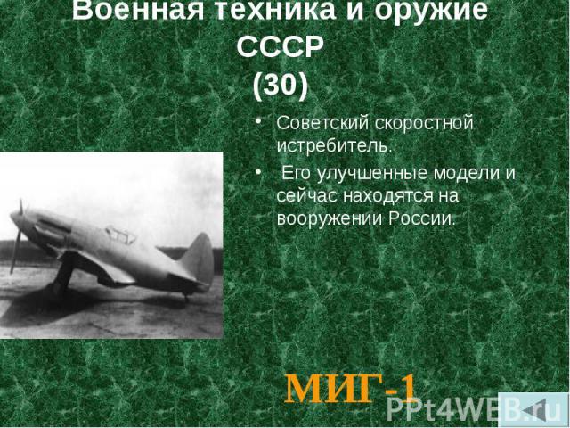 Советский скоростной истребитель. Советский скоростной истребитель. Его улучшенные модели и сейчас находятся на вооружении России.