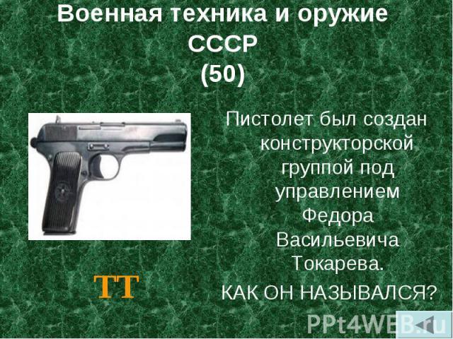 Пистолет был создан конструкторской группой под управлением Федора Васильевича Токарева. КАК ОН НАЗЫВАЛСЯ?