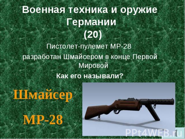 Пистолет-пулемет МР-28 Пистолет-пулемет МР-28 разработан Шмайсером в конце Первой Мировой Как его называли?