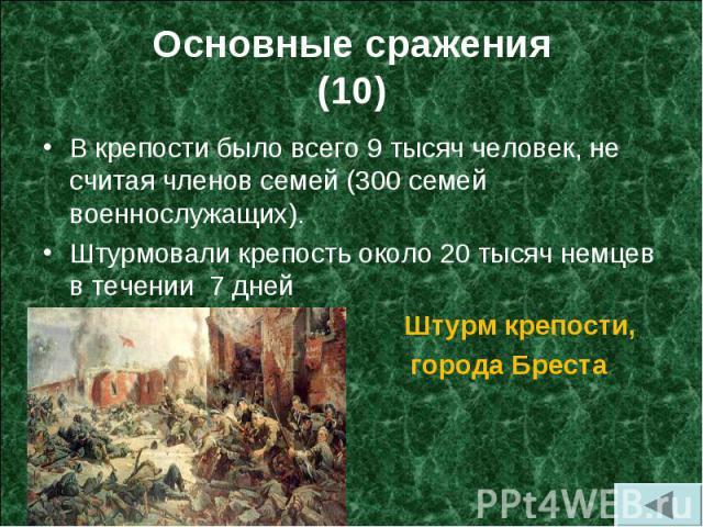 В крепости было всего 9 тысяч человек, не считая членов семей (300 семей военнослужащих). В крепости было всего 9 тысяч человек, не считая членов семей (300 семей военнослужащих). Штурмовали крепость около 20 тысяч немцев в течении 7 дней Штурм креп…