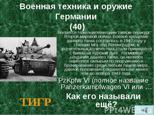 Является тяжелым немецким танком периода Второй мировой войны. Боевое крещение данного танка состоялось в 1942 году у станции Мга под Ленинградом, в значительных количествах стали применятся с битвы на Курской дуге . На момент создания данного танка…