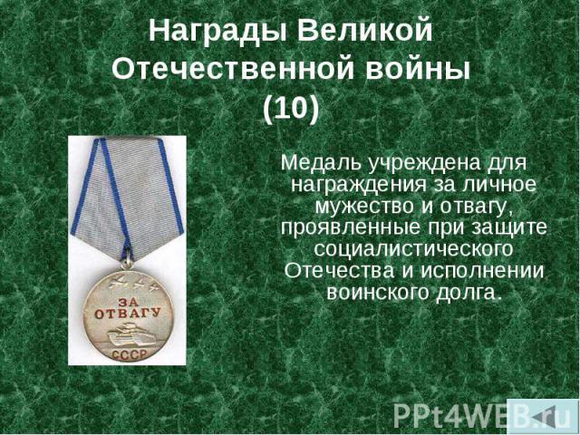 Медаль учреждена для награждения за личное мужество и отвагу, проявленные при защите социалистического Отечества и исполнении воинского долга. Медаль учреждена для награждения за личное мужество и отвагу, проявленные при защите социалистического Оте…