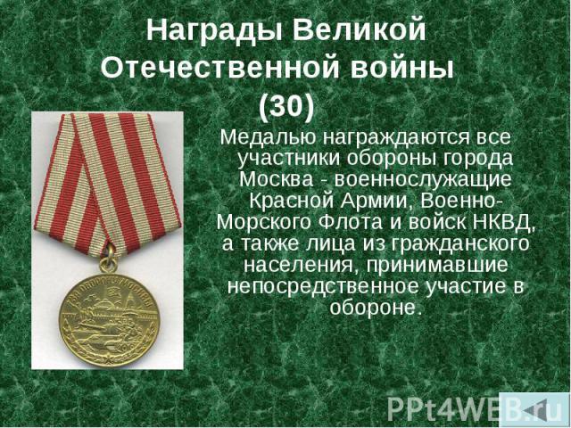 Медалью награждаются все участники обороны города Москва - военнослужащие Красной Армии, Военно-Морского Флота и войск НКВД, а также лица из гражданского населения, принимавшие непосредственное участие в обороне. Медалью награждаются все участники о…