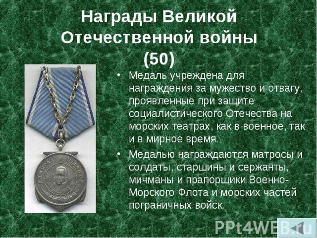 Медаль учреждена для награждения за мужество и отвагу, проявленные при защите социалистического Отечества на морских театрах, как в военное, так и в мирное время. Медаль учреждена для награждения за мужество и отвагу, проявленные при защите социалис…