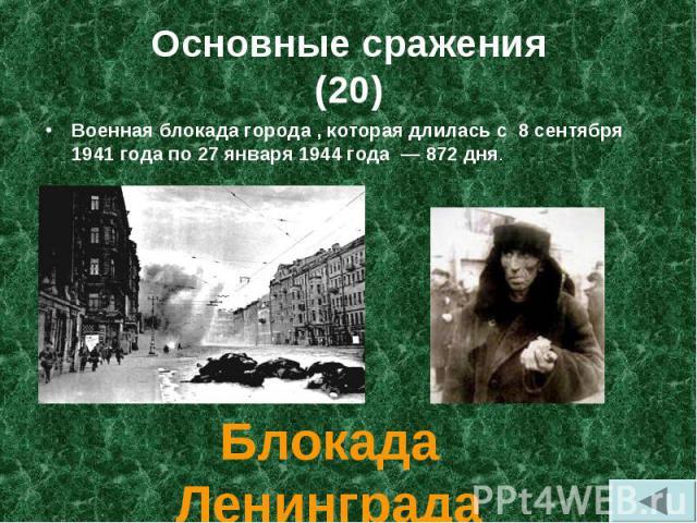 Военная блокада города , которая длилась с 8 сентября 1941 года по 27 января 1944 года —872 дня. Военная блокада города , которая длилась с 8 сентября 1941 года по 27 января 1944 года —872 дня.