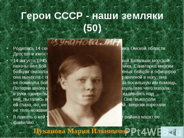 Родилась 14 сентября 1924 года вдеревне Смоленка Омской области. Детство июность прошли вКрасноярском крае. Родилась 14 сентября 1924 года вдеревне Смоленка Омской области. Детство июность прошли вКрасноярском кра…