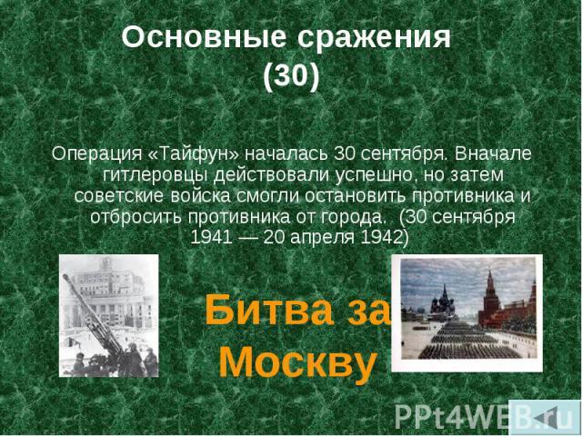 Операция «Тайфун» началась 30сентября. Вначале гитлеровцы действовали успешно, но затем советские войска смогли остановить противника и отбросить противника от города. (30 сентября 1941—20 апреля 1942) Операция «Тайфун» начал…
