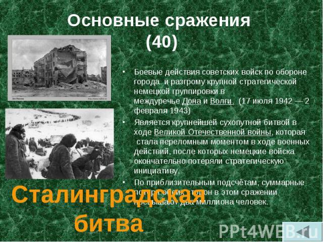 Боевые действия советских войск по обороне городаи разгрому крупной стратегической немецкой группировки в междуречьеДонаиВолги.(17 июля 1942— 2 февраля 1943) Боевые действия советских войск по обороне …