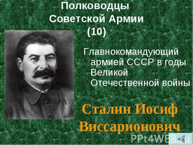 Главнокомандующий армией СССР в годы Великой Отечественной войны Главнокомандующий армией СССР в годы Великой Отечественной войны