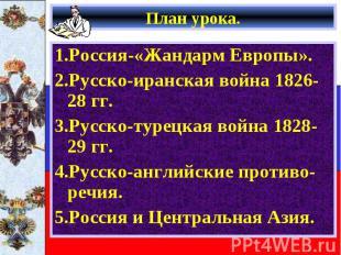1.Россия-«Жандарм Европы». 1.Россия-«Жандарм Европы». 2.Русско-иранская война 18