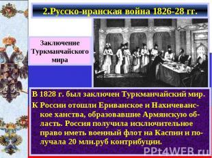 В 1828 г. был заключен Туркманчайский мир. В 1828 г. был заключен Туркманчайский