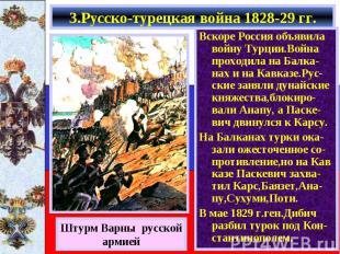 Вскоре Россия объявила войну Турции.Война проходила на Балка-нах и на Кавказе.Ру