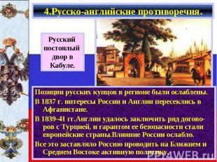 В 1833 г. Россия и Турция установили союзнические отношения-Турция не пускала во