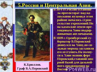 В 30-е гг.Россия установи-ла протекторат над ка-захскими жузами,в этом районе на