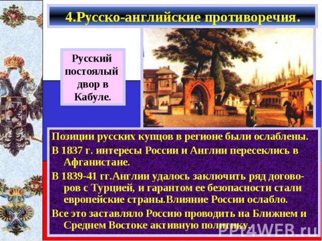 В 1833 г. Россия и Турция установили союзнические отношения-Турция не пускала военные суда др. стран в Черное море,а Россия обязалась оказывать Турции военную помощь. В 1833 г. Россия и Турция установили союзнические отношения-Турция не пускала воен…