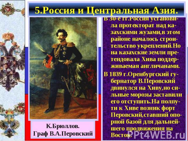 В 30-е гг.Россия установи-ла протекторат над ка-захскими жузами,в этом районе началось строи-тельство укреплений.Но на казахские земли пре-тендовала Хива поддер-живаемая англичанами. В 30-е гг.Россия установи-ла протекторат над ка-захскими жузами,в …