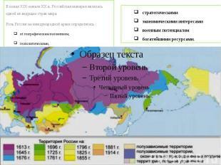 В конце XIX-начале XX в. Российская империя являлась одной из ведущих стран мира