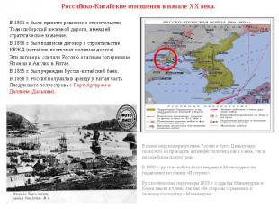Военно-морское присутствие России в бухте Циньхуандо позволяло ей проводить акти