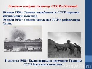 Военные конфликты между СССР и Японией