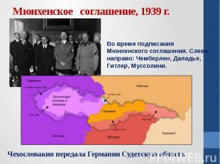 Мюнхенское соглашение, 1939 г.