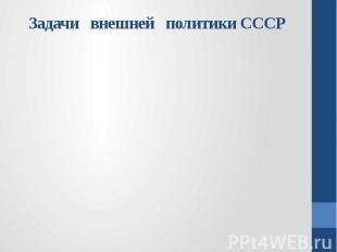 Задачи внешней политики СССР