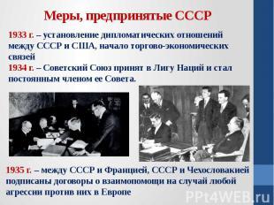 Меры, предпринятые СССР