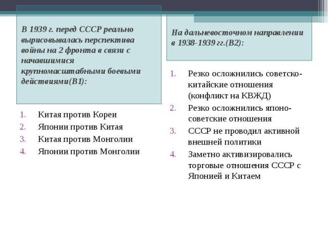 В 1939 г. перед СССР реально вырисовывалась перспектива войны на 2 фронта в связи с начавшимися крупномасштабными боевыми действиями(В1): В 1939 г. перед СССР реально вырисовывалась перспектива войны на 2 фронта в связи с начавшимися крупномасштабны…