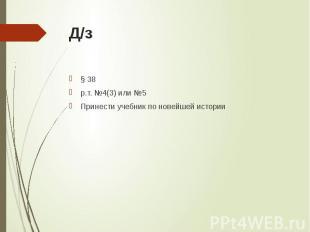 Д/з § 38 р.т. №4(3) или №5 Принести учебник по новейшей истории