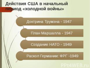 Действия США в начальный период «холодной войны»