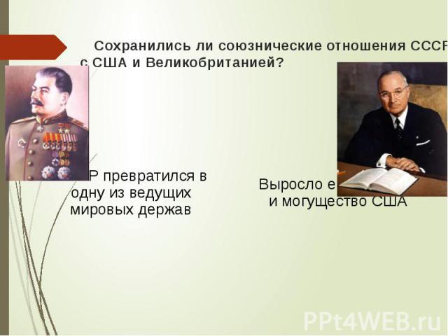 Сохранились ли союзнические отношения СССР с США и Великобританией?