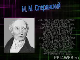 СПЕРАНСКИЙ Михаил Михайлович (1772-1839), российский государственный деятель, гр