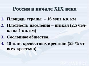 Площадь страны – 16 млн. кв. км Площадь страны – 16 млн. кв. км Плотность населе