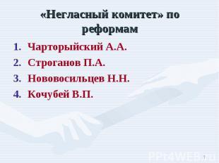 Чарторыйский А.А. Чарторыйский А.А. Строганов П.А. Нововосильцев Н.Н. Кочубей В.