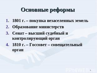 1801 г. – покупка незаселенных земель 1801 г. – покупка незаселенных земель Обра
