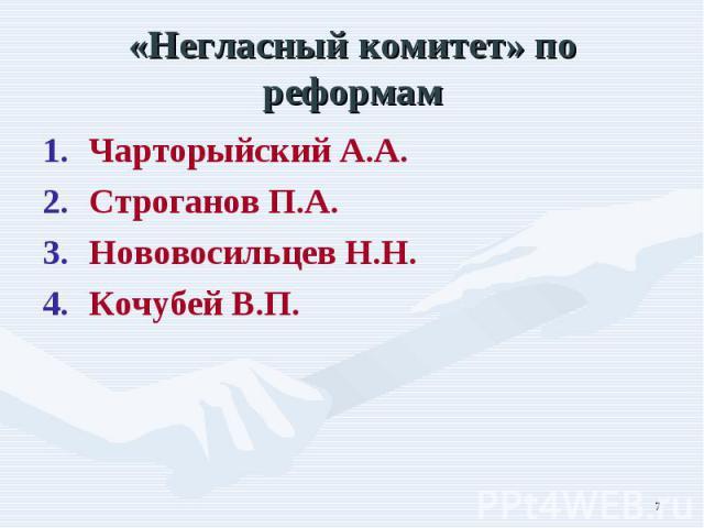 Чарторыйский А.А. Чарторыйский А.А. Строганов П.А. Нововосильцев Н.Н. Кочубей В.П.