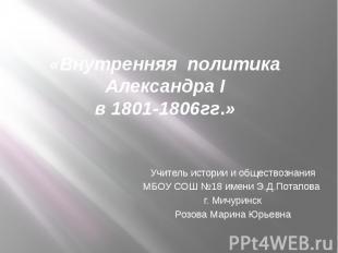 «Внутренняя политика Александра I в 1801-1806гг.» Учитель истории и обществознан