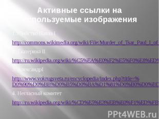 Активные ссылки на используемые изображения 1.Убийство Павла I http://commons.wi